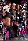 Mika Mizuno, Hikari Hino, Seira Moruboshi – Dancer's Fuck!!!! Mecosuji RRR